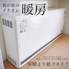 rico...◡̈♥︎さんはInstagramを利用しています:「✐ おはようございます゚・*:.。❁ * 我が家で使っている暖房器具を紹介します。 その名も『ユニデール』 あの有名な『dimplex』さんの製品です。 * * * * * 我が家はダイワハウスなんですが、 家を建てる時(かれこれ8年前かな…)…」 Diy Interior, Interior And Exterior, Interior Design, Home Organization Hacks, House Layouts, Home Hacks, Small Apartments, House Rooms, Home Crafts