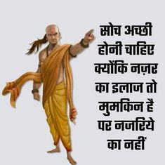Popular Life Quotes by Leaders Good Night Hindi Quotes, Chankya Quotes Hindi, Wisdom Quotes, Quotations, Qoutes, Poetry Quotes, Motivational Picture Quotes, Inspirational Quotes, Motivational Speeches