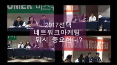 2017선택 네트워크막장토론-비즈슈머 빅뱅팀