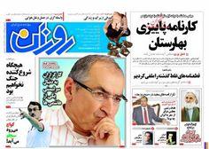روزنامه روزان : پنجشنبه  شهريور