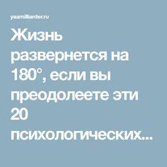 Жизнь развернется на 180°, если вы преодолеете эти 20 психологических барьеров