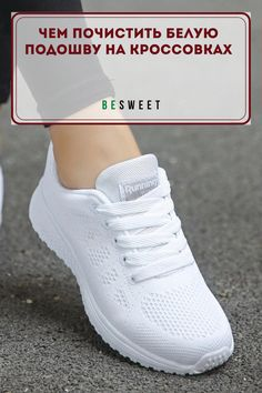 Teen Summer, Home Hacks, Helpful Hints, Fashion Beauty, Running, Lifestyle, Sneakers, Shoes, Tennis