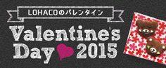 バレンタイン特集2015