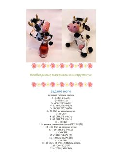 Crochet Cow, Crochet Doll Pattern, Diy And Crafts, Place Card Holders, Handmade, Crochet Stuffed Animals, Diy Dog, Baby Dolls, Cow