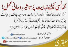 For severe cough Duaa Islam, Islam Hadith, Allah Islam, Islam Quran, Alhamdulillah, Prayer Verses, Quran Verses, Quran Quotes, Wisdom Quotes