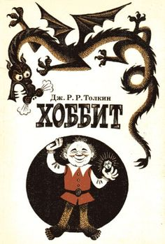 Vintage Illustrations for Tolkien's The Hobbit from Around the World – Brain Pickings_MIKHAIL BELOMLINSKY (RUSSIA, 1976)