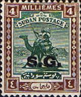 Sudan 1936 Small Camel Postman Official SG O35 Fine Used Scott O13 Other African and British Commonwealth Stamps HERE!