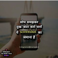 Hindi Motivational Quotes, Inspirational Quotes in Hindi - Brain Hack Quotes Hindi Quotes Images, Inspirational Quotes In Hindi, Hindi Quotes On Life, Life Quotes, Urdu Quotes, Morning Prayer Quotes, Feelings Words, Gulzar Quotes, Good Thoughts Quotes