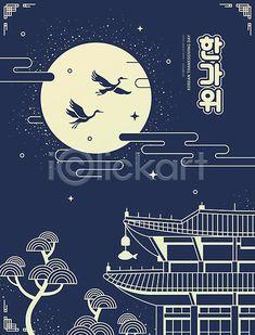 Event Poster Design, Graphic Design Posters, Graphic Design Illustration, Graphic Design Inspiration, Event Design, Page Design, Book Design, Acid Wallpaper, Korea Design