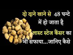 Health Tips In Hindi - Gharelu Nuskhe Good Health Tips, Natural Health Tips, Health And Beauty Tips, Healthy Tips, Health Facts, Health Diet, Health And Nutrition, Health Fitness, Health Care