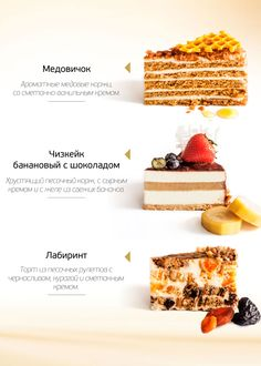 Sweet Recipes, Cake Recipes, Dessert Recipes, Zumbo Desserts, Patisserie Fine, Inside Cake, Russian Cakes, Mac And Cheese Homemade, Savoury Baking