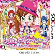 Boxart for Kira*Meki Oshare Salon! Watashi no Shigoto wa Biyoushi-San on Nintendo 3DS