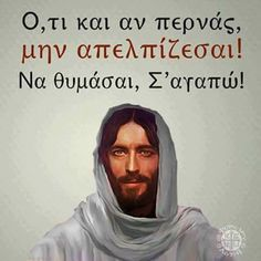 Savior, Jesus Christ, Perfect Love, My Love, Sweet Soul, Spiritual Path, Son Of God, King Of Kings, Greek Quotes