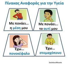 Learn Greek, Greek Language, Greek Music, School Grades, Health Education, Grade 1, Elementary Schools, Body Care, Activities For Kids