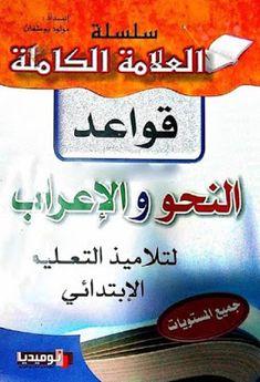 قواعد النحو والإعراب لتلاميذ التعليم الإبتدائي (الجزء الثانى) pdf Woodworking Tools For Sale, Learning Arabic, Blog, Arabic Language, Books To Read, Blogging