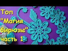 "Ирландское кружево. Топ ""Магия бирюзы"" часть 1 - Sleeveless jacket ""The magic of turquoise"" Part 1 - YouTube"