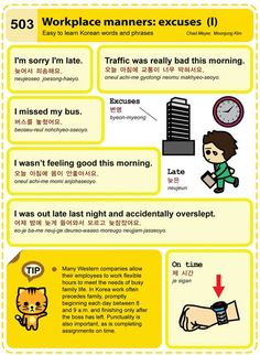 503 learn korean hangul Workplace Manners: excuses 1