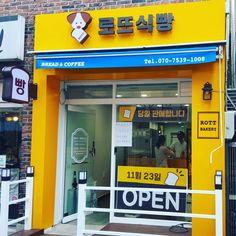 사당동 로뜨식빵 간판 sign signage