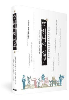 2014. 3. 양철북. 또 하나의 일본. design by shin, byoungkeun.