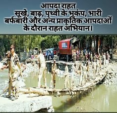 Needy People, People In Need, Tourist Places, We The Best, Tsunami, The Victim, Natural Disasters, A Team, Nature