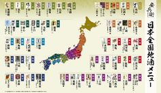 www.shinjuku-yasubee.com images drink_map.jpg
