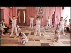 Современный танец в детском саду - YouTube