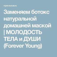 Заменяем ботокс натуральной домашней маской   МОЛОДОСТЬ ТЕЛА и ДУШИ (Forever Young)