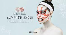 歌舞伎フェイスパックがG7伊勢志摩サミットの公式おみやげに選ばれました。