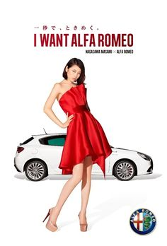 I Want Alfa Romeo - Japanese promo campaign Alfa Romeo Logo, Alfa Romeo Cars, Car Girls, Pin Up Girls, Alfa Romeo Spider, My Fair Lady, E Type, Luxury Cars, Cool Girl