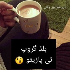 # Anamiya khan Tea Lover Quotes, Chai Quotes, New Quotes, Funny Quotes, Poetry Pic, Urdu Poetry, Happy Smiley Face, Very Funny Jokes, Poetry Feelings