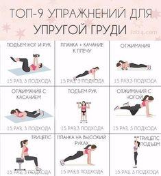Упругая грудь за 9 упражнений ☺    #izi24 #красота #здоровье #зож