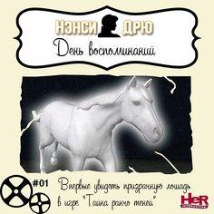 А Вы помните свою первую встречу с призрачной лошадью в игре #ТайнаРанчоТеней ?   #SHA #НэнсиДрю #NancyDrew #ДеньВоспоминаний