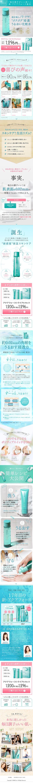 新アクアフォース【スキンケア・美容商品関連】のLPデザイン。WEBデザイナーさん必見!スマホランディングページのデザイン参考に(キレイ系)