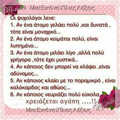 ! Greek Quotes, Philosophy, Comics, Words, Comic Book, Philosophy Books, Comic Books, Comic, Comic Strips