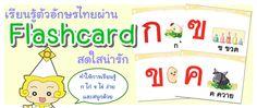 Flashcard banner01