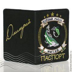 "Купить Обложка на паспорт именная вышитая ""Клёвый рыбак"" - зеленый, рыба, рыбалка, рыбак, для мужчин"