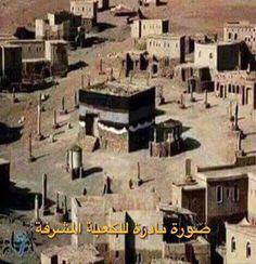 The Oldest Picture of the Cube (Holy Qaaba/Mosque) in Makkah, Saudi Arabia.