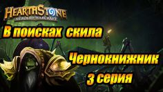 В поисках скила-Чернокнижник-3 серия.Hearthstone:heroes of warcraft