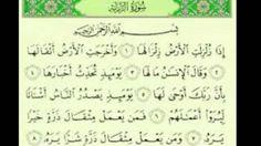 سورة الزلزلة Surat Al - Zalzla