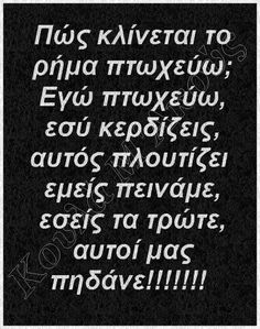 Funny Greek Quotes, Funny Quotes, Funny Memes, Just Kidding, Funny Cartoons, Slogan, Laughter, Funny Pictures, Pictures