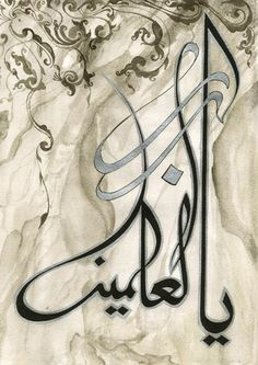 Ya Rab Ul Alameen (O Allah!Lord of the worlds! History Of Calligraphy, Arabic Calligraphy Art, Beautiful Calligraphy, Caligraphy, Allah In Arabic, Arabic Font, Aliens, Antique Perfume Bottles, Art Journal Inspiration