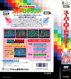 Super Loderunner for MSX. (back)