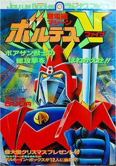 波羅五號︱超電磁マシーン ボルテスV︱Voltes V︱V型電磁俠︱太空五虎將︱超電磁機器人波魯吉斯V︱POPYNICA︱VOLT-IN BOX︱ポピニカ︱ボルトインボックス Real Robots, Robot Cartoon, Space Ghost, Turning Japanese, Super Robot, Space Marine, Pegasus, Hero, Fan Art