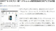 """日本で""""SIMフリー版""""iPhone販売を始めた米アップルの狙い (週プレNEWS) - Yahoo!ニュース  (via http://zasshi.news.yahoo.co.jp/article?a=20131206-00023503-playboyz-sci )"""