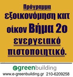εξοικονομώ κατ οίκον 2ο βήμα - ενεργειακό πιστοποιητικό