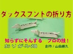 1:6の比率の箸袋で折るダックスフンド創作/山田勝久折り紙ダックスフントの折り方作り方創作Origamidachshund箸袋で折るダックスフンド