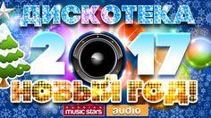 ДИСКОТЕКА НОВЫЙ ГОД! 2017 ☃ТАНЦУЮТ ВСЕ☃