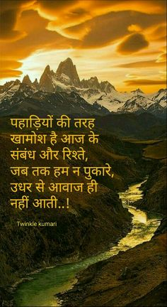 Positive Quotes In English with Hindi Meaning 01 20 Luxury the Best and Most Prehensive Hindi Quotes with English Hindi Qoutes, Hindi Quotes On Life, Marathi Quotes, Motivational Quotes In Hindi, Positive Quotes, Life Quotes, Friendship Quotes, Relationship Quotes, Inspirational Quotes