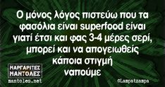 Picture Quotes, Funny Quotes, Jokes, Funny Things, Greek, Pictures, Text Posts, Humor, Funny Phrases