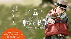 職人の秋鞄 Web Design, Web Banner Design, Design Art, Fashion Banner, Fall Banner, Beauty Ad, Japanese Graphic Design, Japan Fashion, Advertising